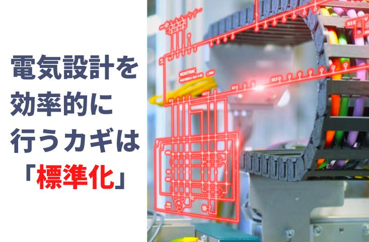 電気設計を効率的に行うカギは「標準化」- 世界標準の電気設計CAD EPLANブログ
