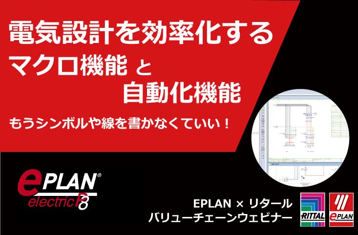 【セミナー動画公開】電気設計を効率化する マクロ機能 と 自動化機能 !EPLAN Electric P8機能紹介|バリューチェーンウェビナー シリーズ2 - 世界標準の電気設計CAD EPLANブログ