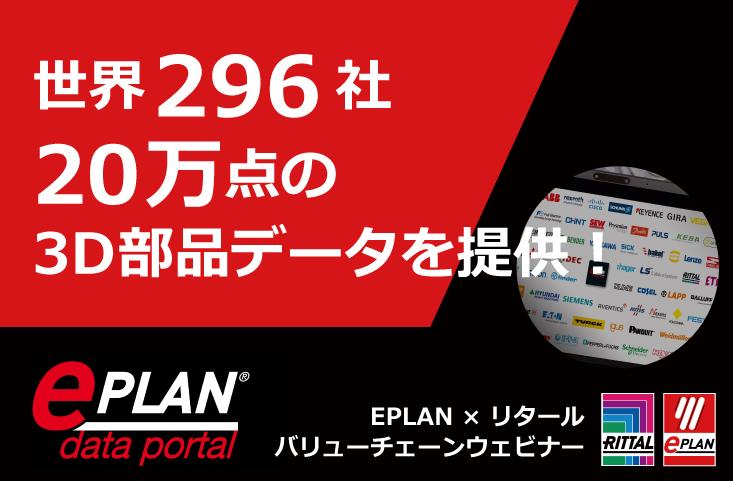 【セミナー動画公開】EPLAN Data Portalの中身を公開!設計で重要な部品データ - 世界標準の電気設計CAD EPLANブログ