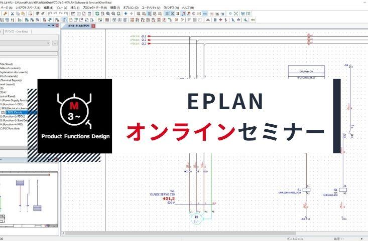 \ 2021年も元気に開催/ EPLANの概要を知る1時間 オンラインセミナー - 世界標準の電気設計CAD EPLANブログ
