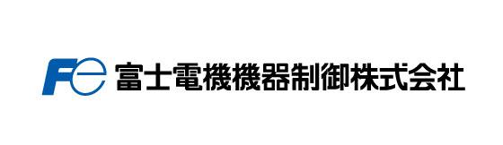 富士電機機器制御株式会社