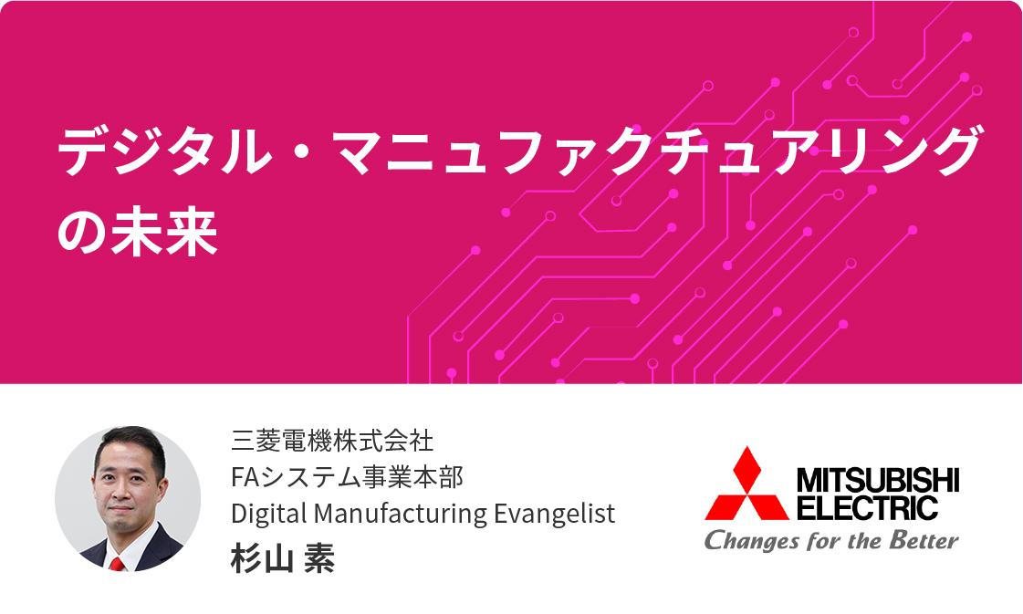 三菱電機株式会社:デジタル・マニュファクチュアリングの未来【制御盤DXメッセ2021アーカイブ】|電気設計CAD EPLAN