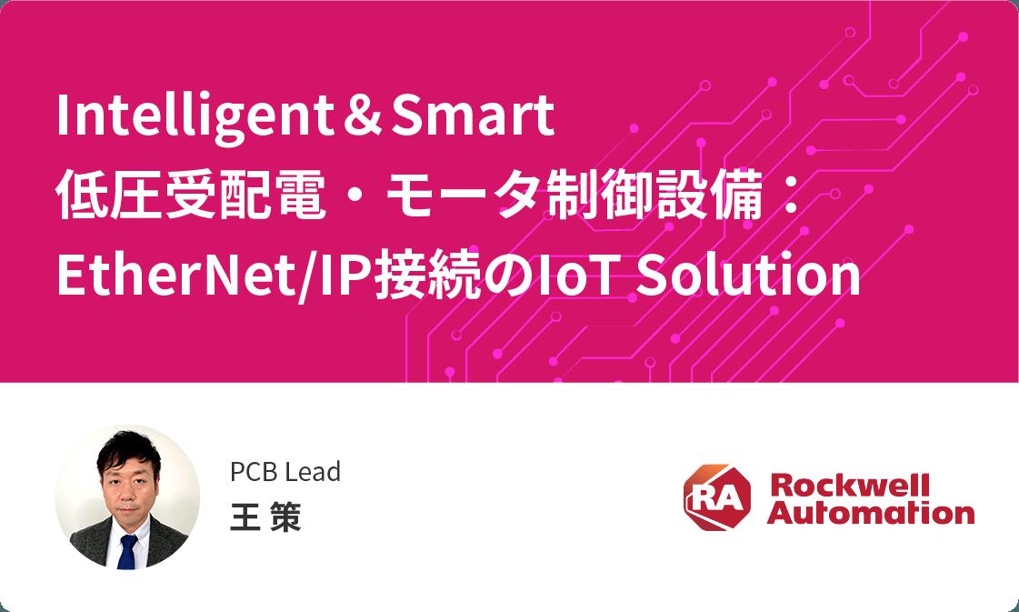 ロックウェル オートメーション ジャパン:Intelligent&Smart 低圧受配電・モータ制御設備:Ethernet/IP接続のIoT Solution【制御盤DXメッセ2021アーカイブ】