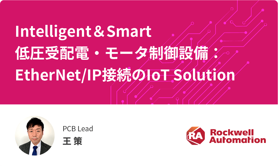 Intelligent&Smart 低圧受配電・モータ制御設備:Ethernet/IP接続のIoT Solution