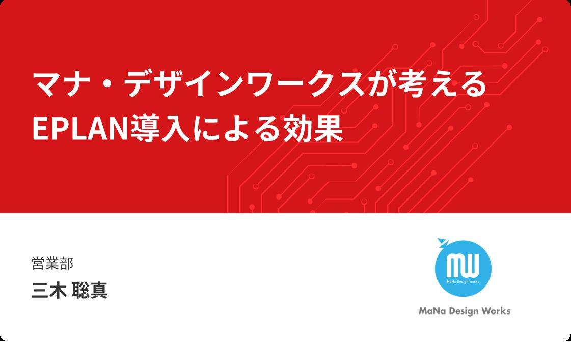 マナ・デザインワークス株式会社:マナ・デザインワークスが考えるEPLAN導入による効果【制御盤DXメッセ2021アーカイブ】|電気設計CAD EPLAN