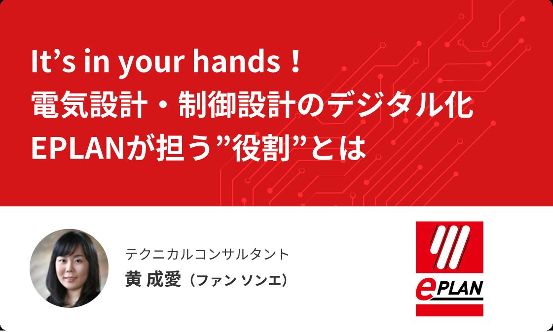 """It's in your hands! 電気設計・制御設計のデジタル化 EPLANが担う""""役割""""とは"""