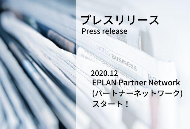 【プレスリリース】EPLANパートナーネットワークがスタート!- 世界標準の電気設計CAD EPLANブログ