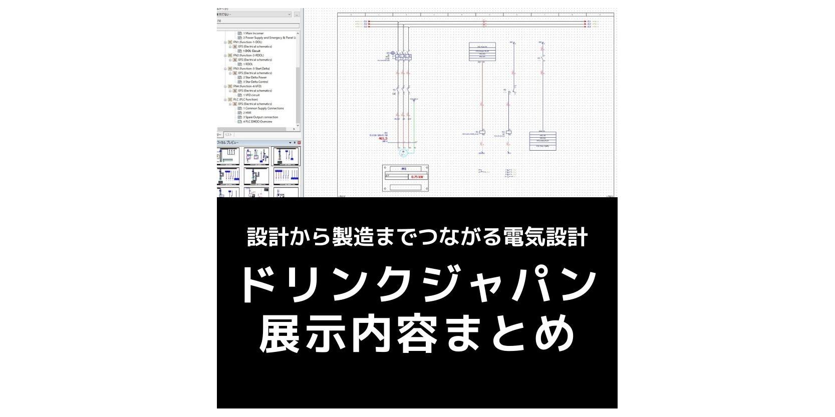 【展示内容まとめ】ドリンクジャパン2019 - 世界標準の電気設計CAD EPLANブログ