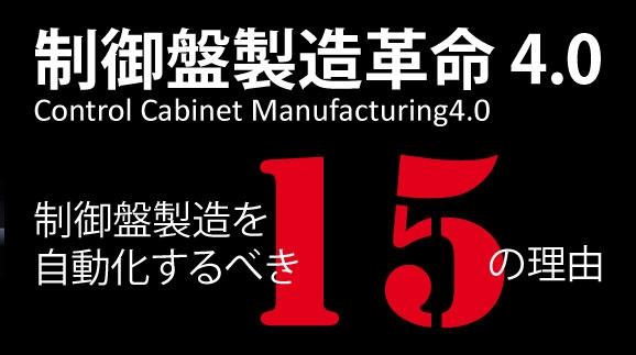 制御盤製造を自動化すべき15の理由 - 世界標準の電気設計CAD EPLANブログ