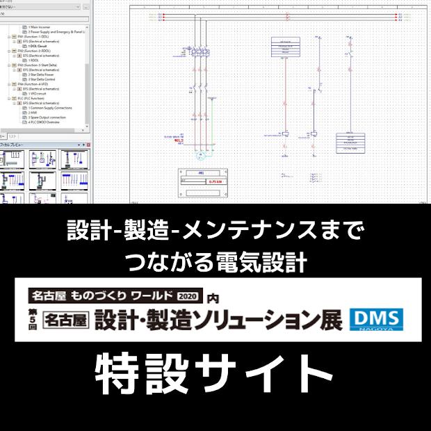【展示内容まとめ】名古屋 設計・製造ソリューション展|DMS名古屋 - 世界標準の電気設計CAD EPLANブログ