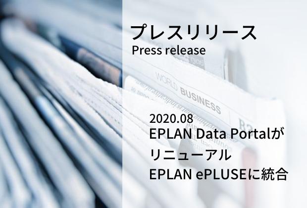 EPLAN News 2.9! 新しいEPLAN Data Portalでできる事 - 世界標準の電気設計CAD EPLANブログ