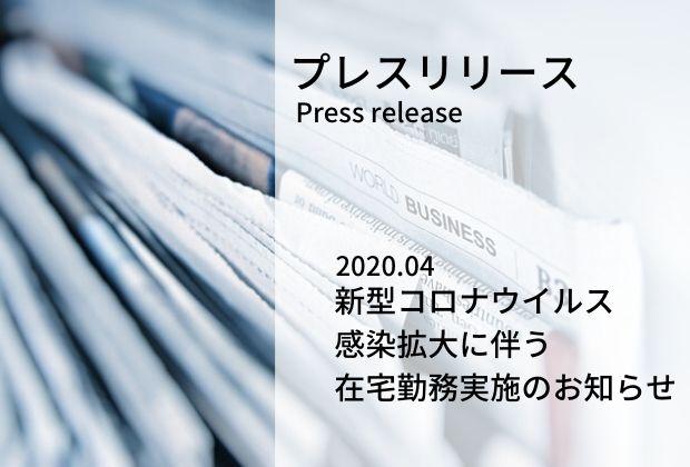 【お知らせ】新型コロナウイルス感染拡大に伴う在宅勤務実施のお知らせ