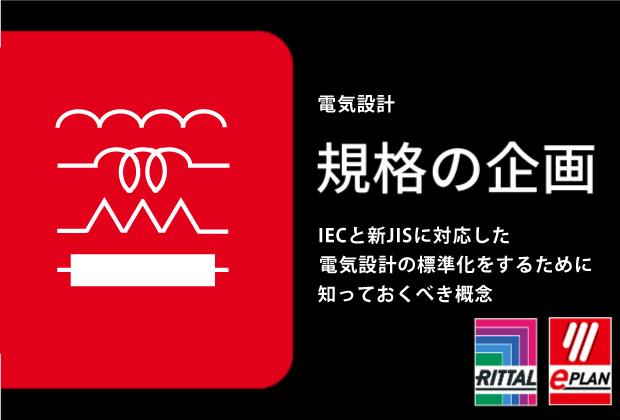 【規格の企画】IEC・新JISに対応した 電気設計の標準化をするために 知っておくべき概念 - 世界標準の電気設計CAD EPLANブログ