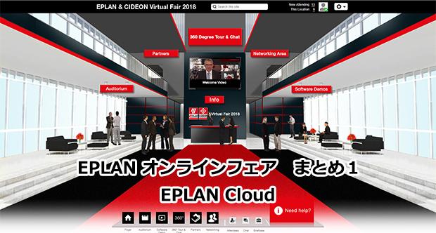 【EPLANオンラインフェア公開情報その1】 EPLAN Cloud - 世界標準の電気設計CAD EPLANブログ