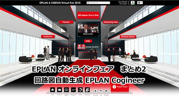 【EPLANオンラインフェア公開情報その2】回路図自動生成 EPLAN Cogineer - 世界標準の電気設計CAD EPLANブログ