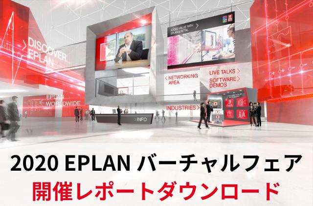 【開催レポート公開中】2020 EPLANバーチャルフェア