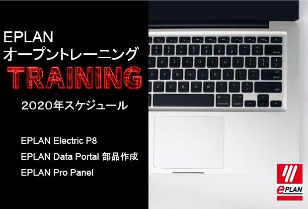 【4/3Update】2020年 EPLANオープントレーニング