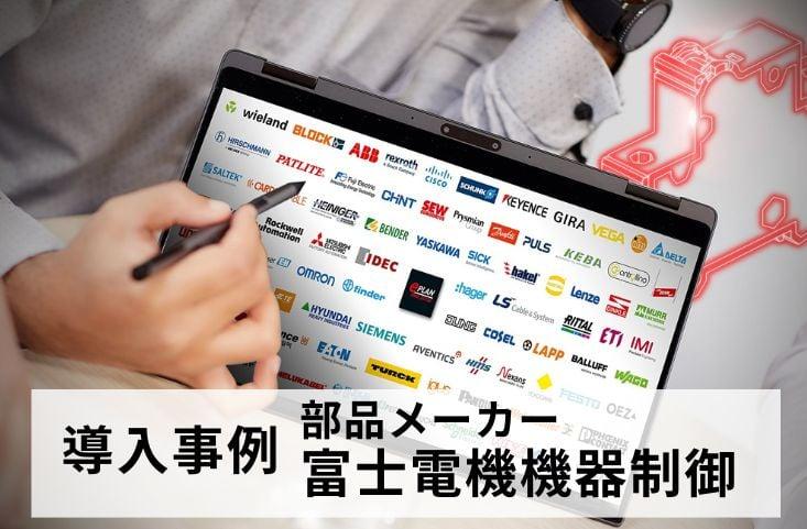 【コンポーネントメーカー】富士電機機器制御株式会社 導入事例 - 世界標準の電気設計CAD EPLANブログ