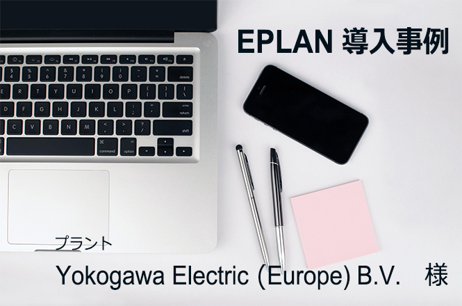 【プラント】Yokogawa Electric (Europe) B.V. 導入事例