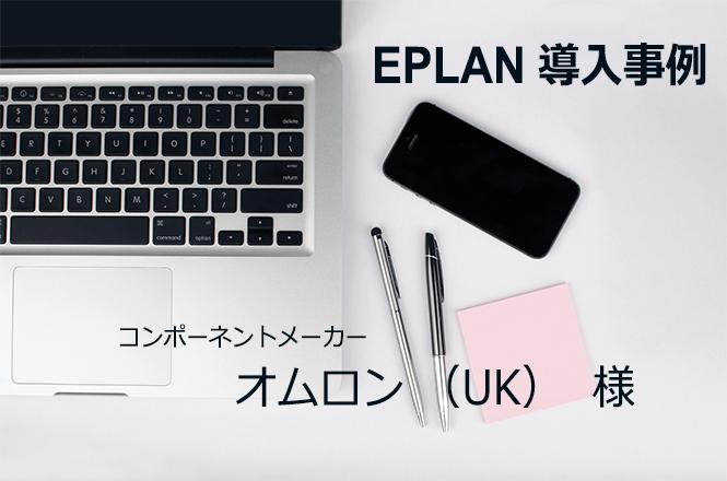 【コンポーネントメーカー】オムロン(UK) 導入事例 - 世界標準の電気設計CAD EPLANブログ