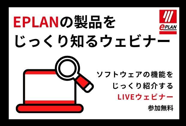 7月EPLANの製品をじっくり知るウェビナー - 世界標準の電気設計CAD EPLANブログ