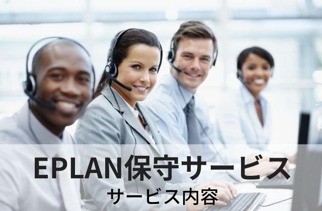 電気設計をサポートするEPLANの保守サービス|EPLAN SWS