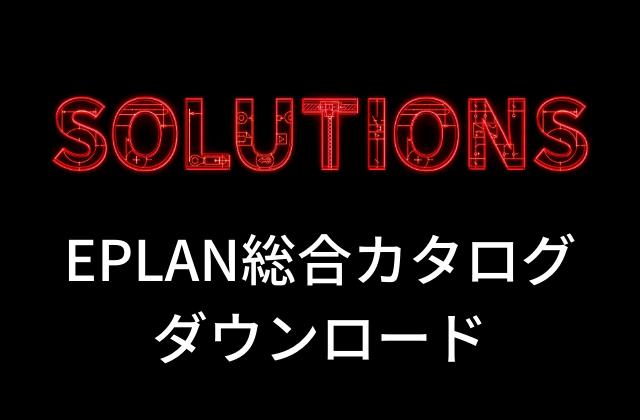 総合カタログダウンロード|EPLAN全ソリューションと機能動画 - 世界標準の電気設計CAD EPLANブログ
