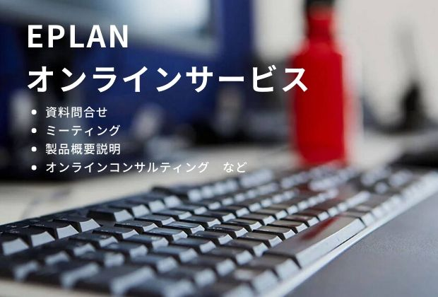 【お知らせ】EPLANオンラインサービスについて - 世界標準の電気設計CAD EPLANブログ