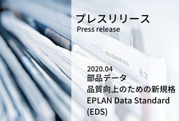 【プレスリリース】部品データ品質向上のための新規格:EPLAN Data Standard (EDS) - 世界標準の電気設計CAD EPLANブログ
