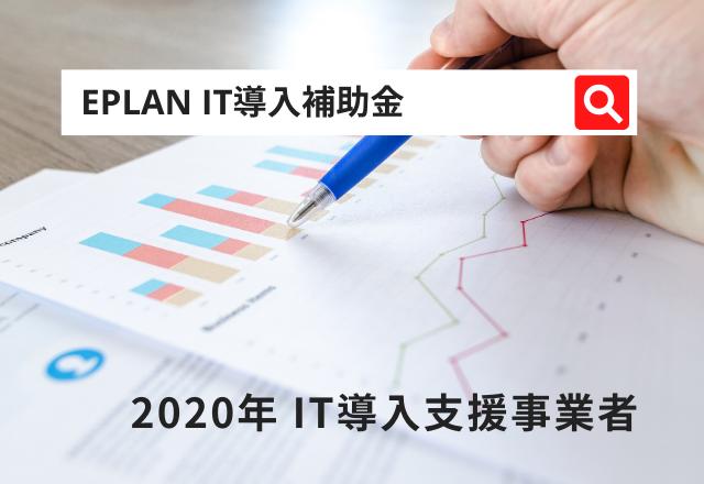 EPLAN IT導入補助金 対象製品|オプション品 - 世界標準の電気設計CAD EPLANブログ