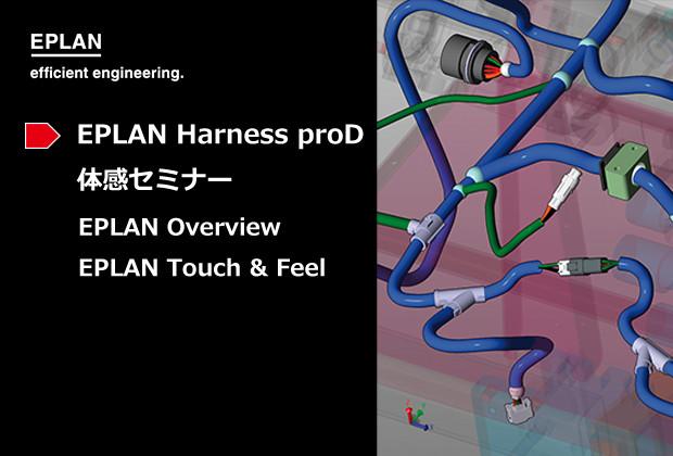 定期開催!EPLAN Harness proD 体感セミナー - 世界標準の電気設計CAD EPLANブログ