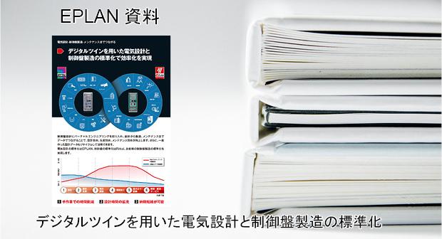 デジタルツインを用いた電気設計と制御盤製造の標準化 - 世界標準の電気設計CAD EPLANブログ