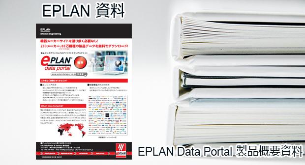 電気設計で部品データを探す・作る時間を削減 - 世界標準の電気設計CAD EPLANブログ