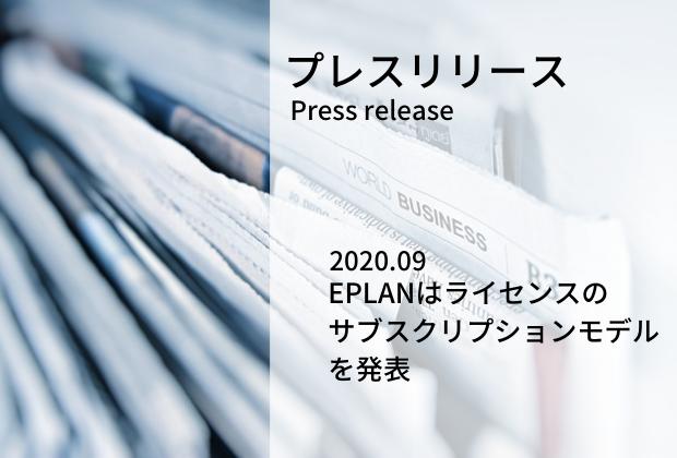 【プレスリリース】EPLANはライセンスのサブスクリプションモデルを発表 - 世界標準の電気設計CAD EPLANブログ
