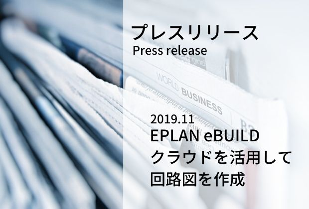 【プレスリリース】eBUILD : クラウドを活用して回路図を作成 - 世界標準の電気設計CAD EPLANブログ