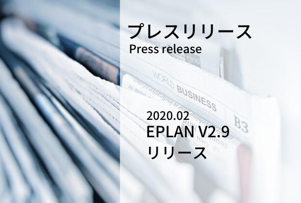 【プレスリリース】EPLAN V2.9リリース