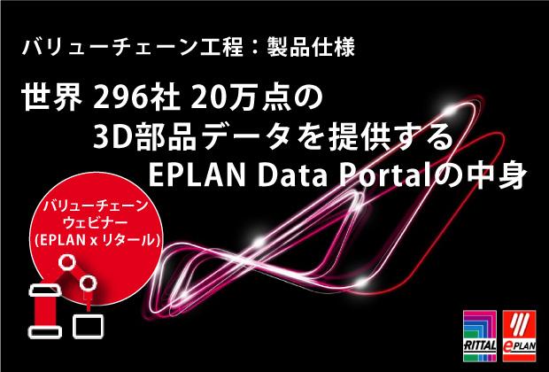【アーカイブ公開】EPLAN Data Portalの中身を公開!バリューチェーンウェビナー - 世界標準の電気設計CAD EPLANブログ