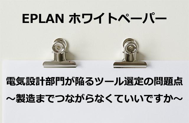 【ホワイトペーパー】電気設計部門が陥るツール選定の問題点 - 世界標準の電気設計CAD EPLANブログ