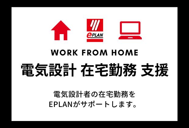 電気設計者の在宅勤務をEPLANがサポート
