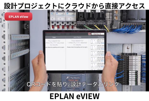 タブレットで盤の保守メンテ eVIEW!さようなら 紙図面と赤いペン - 世界標準の電気設計CAD EPLANブログ