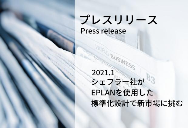 【プレスリリース】シェフラー社がEPLANを使用した標準化設計で新市場に挑む - 世界標準の電気設計CAD EPLANブログ