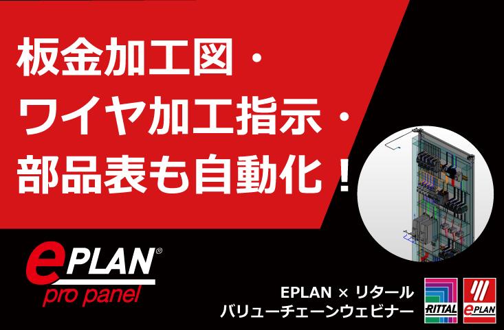 【セミナー動画公開】板金加工図・ワイヤ加工指示・部品表 全部自動作成! EPLAN Pro Panel機能紹介 - 世界標準の電気設計CAD EPLANブログ