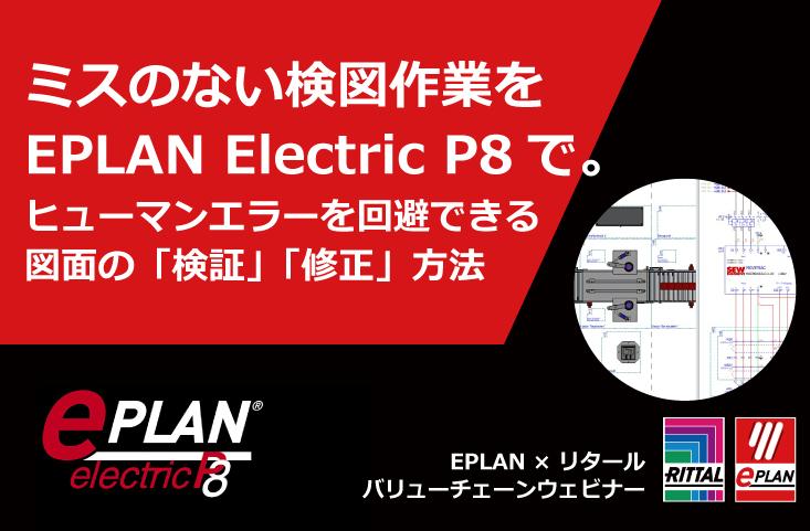 【セミナー動画公開】ヒューマンエラーを回避できる図面の検証・修正方法!EPLAN Electric P8機能紹介