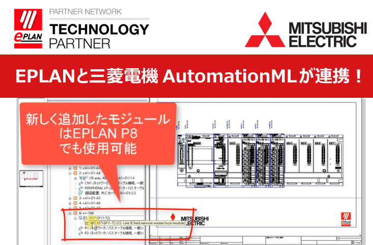 EPLANと三菱電機 AutomationML連携|EPLAN Partner Network