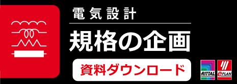 kikaku1_CTA用