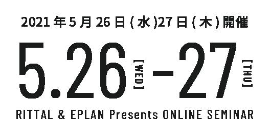 2021年5月26日(水)27日(木) 開催 RITTAL & EPLAN Presents ONLINE SEMINAR